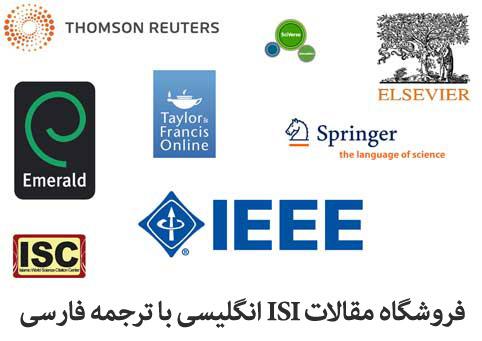دانلود مقاله ISI رایگان با ترجمه فارسی