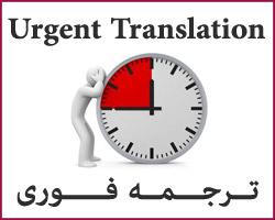 Image result for ترجمه فوری و ارزان
